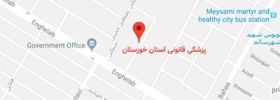 اداره کل پزشکی قانونی خوزستان